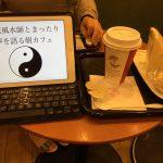 初開催★京都で朝カフェ!