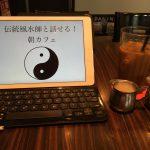 伝統風水師と話せる!朝カフェ開催!!